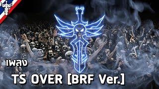 เพลง TS OVER [ BRF Ver. ]