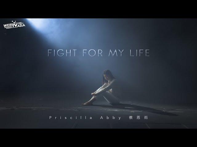 蔡恩雨 Priscilla Abby《 Fight For My Life 》官方 Official MV