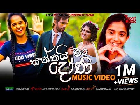 saththai-man-doni-[-සත්තයි-මං-දෝණි-]---shehara-sandaruwan-new-music-video-2019
