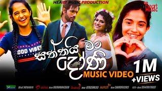 Saththai Man Doni [ සත්තයි මං දෝණි ] - Shehara Sandaruwan New Music Video 2019