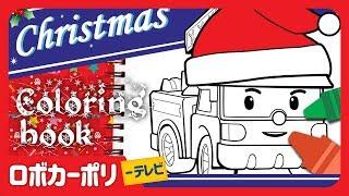 クリスマス #ロイ #ぬりえ.