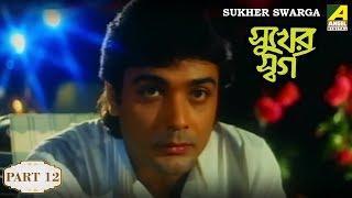 Sukher Swarga   সুখের স্বর্গ   Bengali Movie Part - 12/14