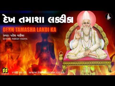 Dekh Tamasha Lakdi Ka  | Gujarati Bhajan | Singer: Paresh Vadiya