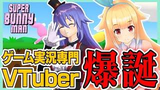 【夜子・バーバンク×銀河アリス】ゲームが下手な女二人で実況動画撮っても面白くなるわけが・・・【Super Bunny Man】