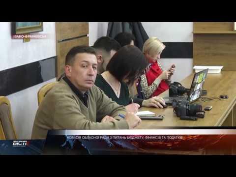 Комісія обласної ради з питань бюджету, фінансів та податків