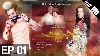 Video Jannat Episode 1 | Aplus - Best Pakistani Dramas download MP3, 3GP, MP4, WEBM, AVI, FLV April 2018