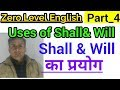 🔴6:45 Am|zero Level English|uses Of Shall&will💜part_4|has/have/had का प्रयोग|pos