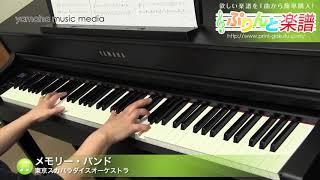 メモリー・バンド / 東京スカパラダイスオーケストラ : ピアノ(ソロ) / 中級