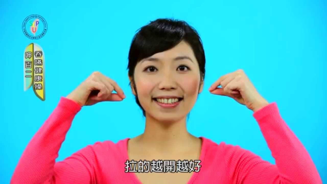 呷百二 吞嚥健康操 國語版 HD