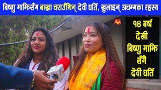 बिष्णु माझिसँगै बाख्रा चराउँथिन् देवी घर्ति, १४ बर्षदेखी सँगै ? अचम्मका कुरा खोलिन् Devi & Purnakala