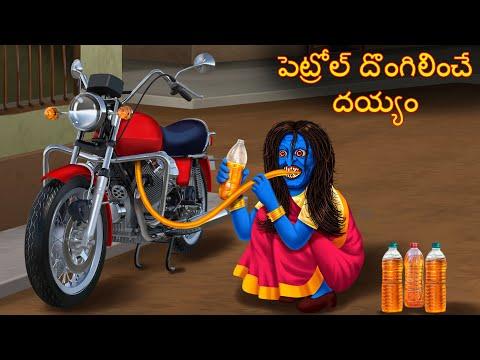 పెట్రోల్ దొంగిలించే దయ్యం | Petrol Dongalinche Daayam | Telugu Kathalu | Telugu Story Deyyam Kathalu