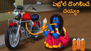 పెట్రోల్ దొంగిలించే దయ్యం   Petrol Dongalinche Daayam   Telugu Kathalu   Telugu Story Deyyam Kathalu