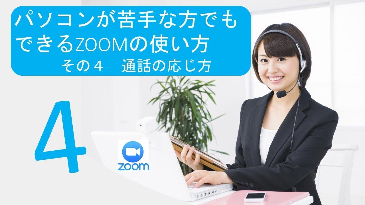 9e83ac7e7f ZOOMとは何?使い方は?設定方法を含め、まとめて解説!   社会保険労務 ...