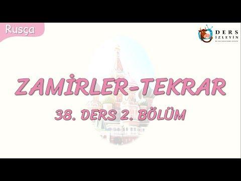 ZAMİRLER-TEKRAR 38.DERS 2.BÖLÜM (RUSÇA)