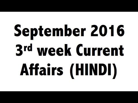 (HINDI) September 2016 3rd Week Best current affairs MCQ GK