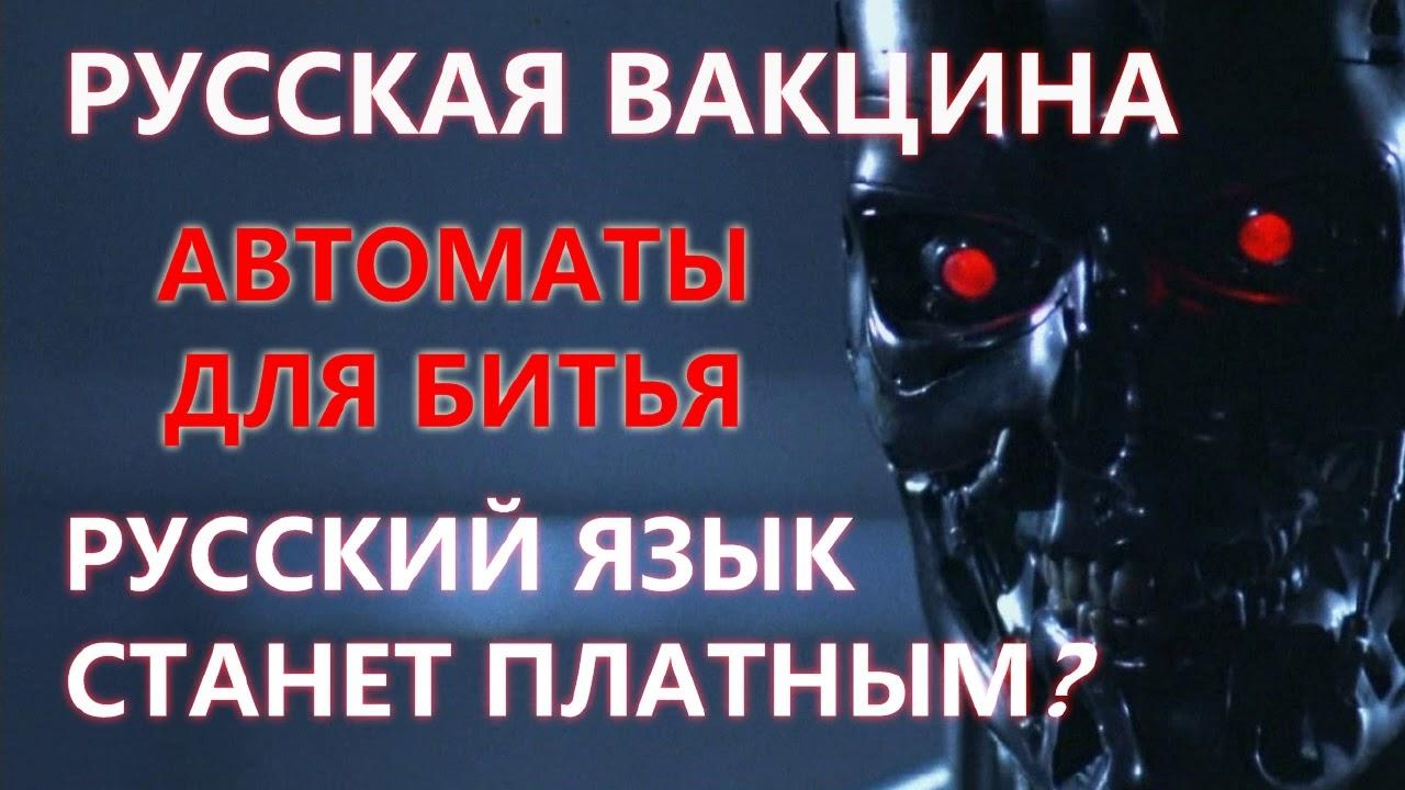Русская вакцина / Автоматы для битья / Русский язык станет платным? // Невзоров
