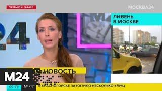 Пятая часть июльской нормы осадков выпала за вечер в столице - Москва 24