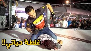 #عمر_يجرب - مصارعة ضد بطل البحرين 🤼♂️ ME VS MMA CHAMPION