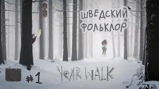 ШВЕДСКИЙ ФОЛЬКЛОР - Year Walk #1