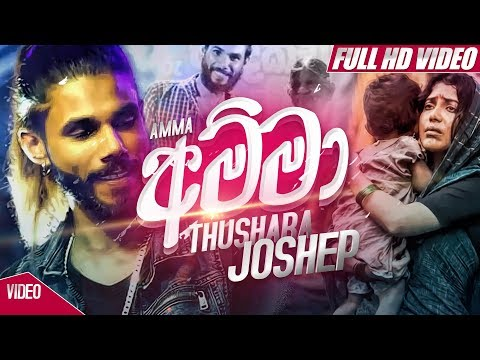 amma---thushara-josap-official-video-2019-|-thushara-josep-new-song-|-sinhala-songs-|-sahara-flash