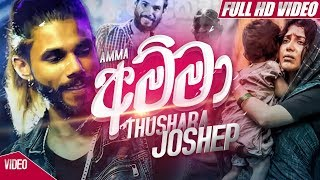 Gambar cover Amma - Thushara Josap Official Video 2019 | Thushara Josep New Song | Sinhala Songs | Sahara Flash