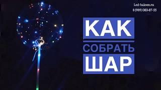 видео Светящиеся led праздничные шарики Bobo