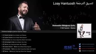 اغنية تركية مترجم باللغة العربية تانريم استمتع مع الاغنية الرااائعةة