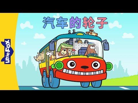Chinese Nursery Rhymes & Songs for Kids (Lyrics in Pinyin & English)