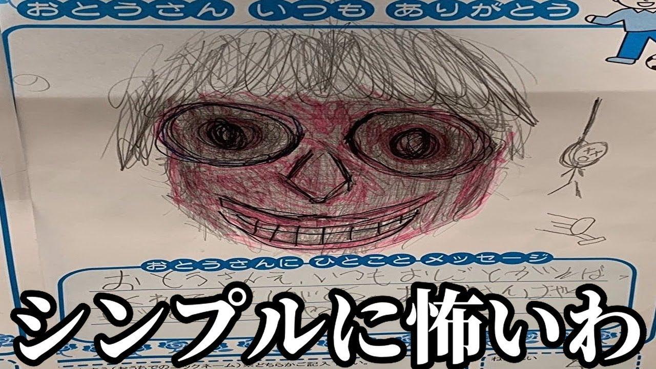 父の日に子供が描いたイラストがツッコミどころ満載だったwww Youtube