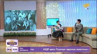 «Таңғы Хабар». Медеу Арынбаев, Қыдырәлі Болманов. Соңғы қоңырау