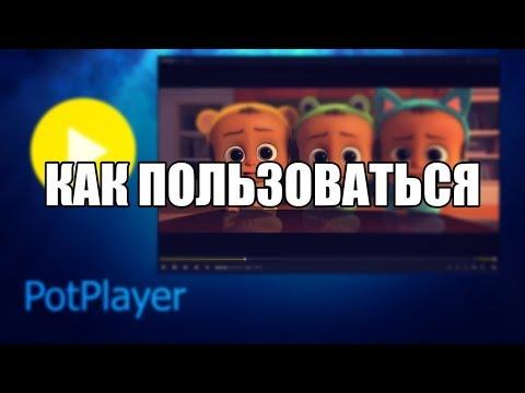 Daum PotPlayer как пользоваться (Обзор программы)