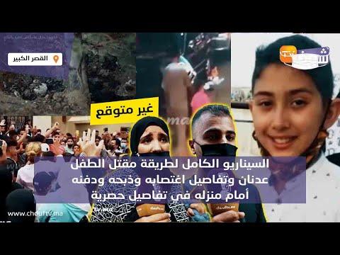 غير متوقع:السيناريو الكامل لطريقة مقتل عدنان وتفاصيل اغتصابه وذبحه ودفنه أمام منزله في تفاصيل حصرية