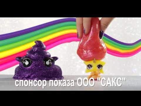 видео: Poopsie Surprise Unicorn 555797 Милашка слайм