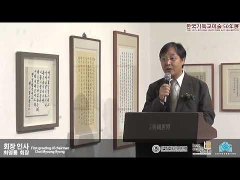 4. 회장인사 최명룡 회장 [2015 한국기독교미술50주년]