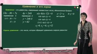 Уравнение и его корни