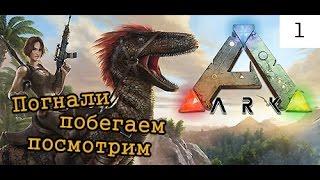 ARK: Survival Evolved с Борном.(СТАНЬ ПАРТНЁРОМ VSP: https://youpartnerwsp.com/join?13228 Новая игра в стиле выживания, только с динозаврами, да и то, на остр..., 2015-06-09T19:22:56.000Z)