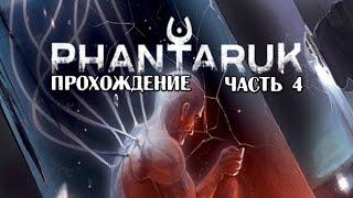 Phantaruk прохождение часть 4 Откуда столько клонов?