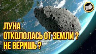 Луна причина всемирного потопа? Луна появилась после потопа?