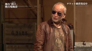 舞台『鱈々(だらだら)』 日程・会場: 2016/10/7(金)~10/30(日) 東京...