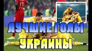 Лучшие голы сборной Украины по футболу за всю историю