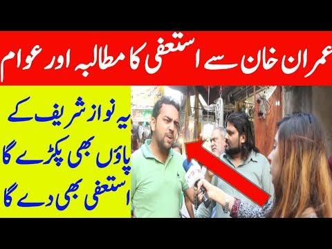 Opposition Demand Of Imran Khan,s Resignation Public Views On It