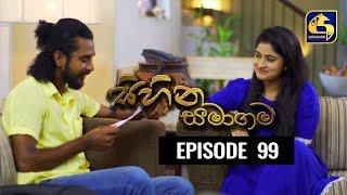 SIHINA SAMAGAMA Episode 99 ||''සිහින සමාගම'' || 16th October 2020 Thumbnail