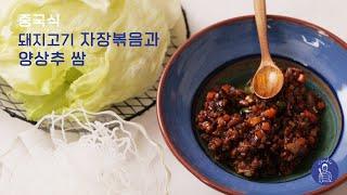 꽁피디 극찬 요리 - 중국식 돼지고기 자장볶음과 양상추…