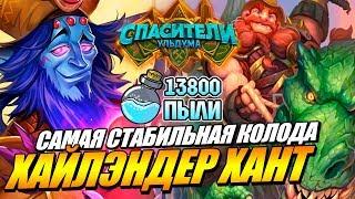 ХАЙЛЕНДЕР ОХОТНИК   Спасители Ульдума Hearthstone ТТК Mini