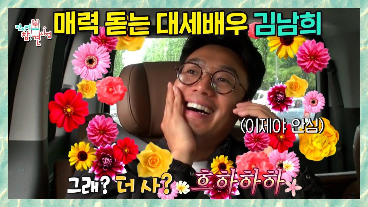 [주간 예능연구소] 전지적 참견 시점 대세배우 김남희의 색다른 매력/나 혼자 산다/놀면 뭐하니? | 예능 TOP 3 모아보기 MBC 210612 등 방송