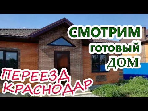 ПЕРЕЕЗД В КРАСНОДАР | Выбираем новый дом | Обзор дома | Краснодарский край | Для зрителей