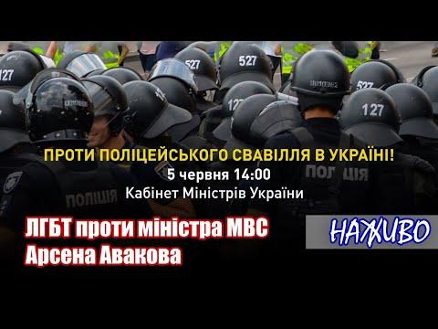 Наживо   Мирний мітинг «Проти поліцейського свавілля в Україні». 05.06.2020