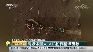 """[中国财经报道]贵州水城""""7·23""""特大山体滑坡灾害 救援人员发现多具遇难者遗体  CCTV财经"""