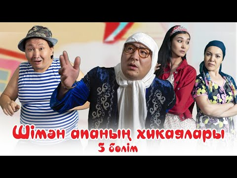 Шімән апаның хикаялары. 5 бөлім  (07.10.2019)