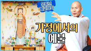 [우학스님] 생활소참법문(2020년 2월29일)